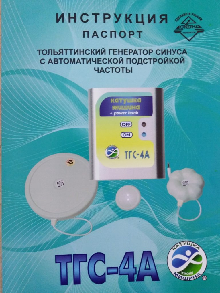 ТГС-4А