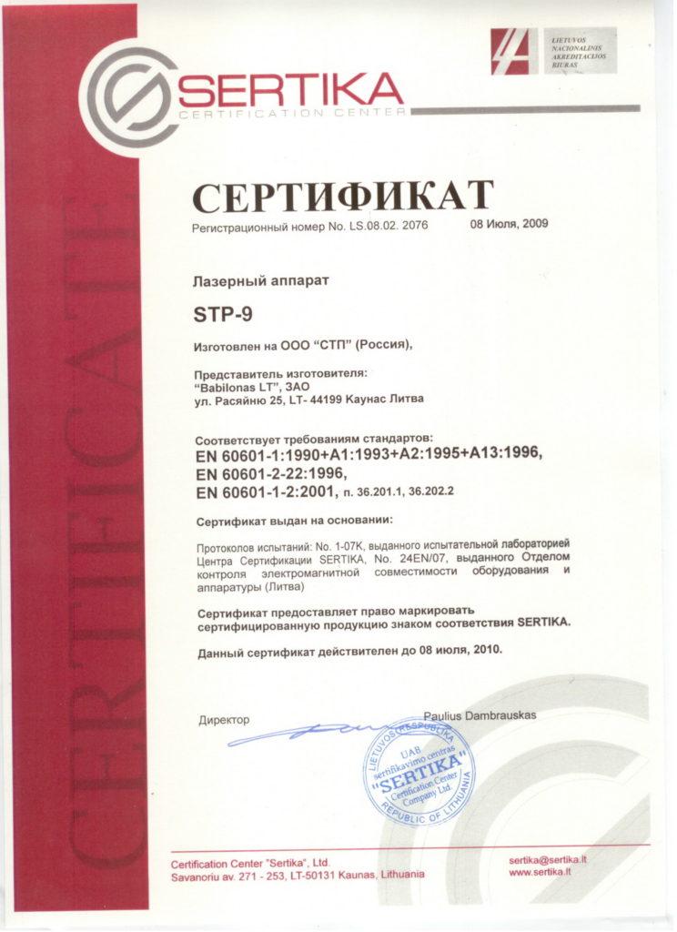 Сертификат лазер переносной СТП-9